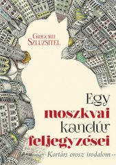 Grigorij Szluzsitel - Egy moszkvai kandúr feljegyzései (új példány)